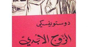 صورة روايات دوستويفسكي , روايات عمق النفس