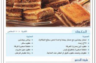 صور حلويات رمضانية بالصور والمقادير , اشهي حلويات رمضانية