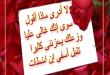 بالصور رسائل الحب قصيرة , عبارات حب قصيره 3833 110x75
