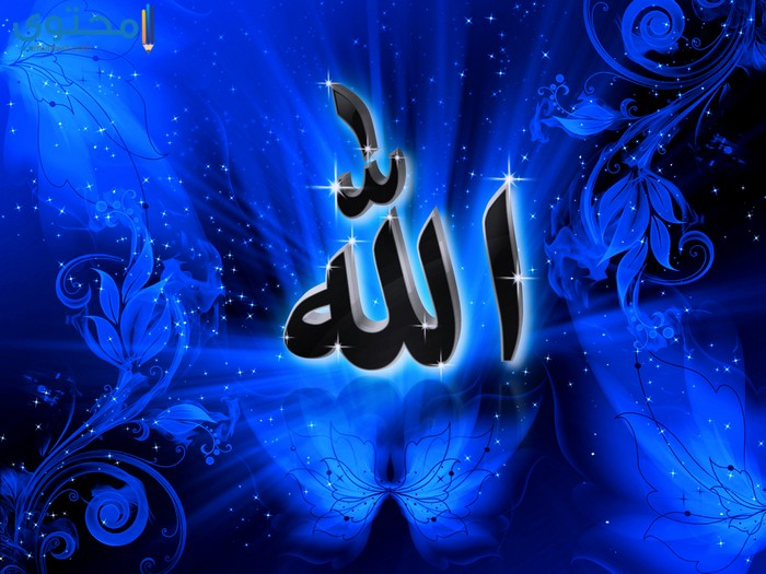 بالصور صور اسم الله , صور اسم الله روعة 2248 10