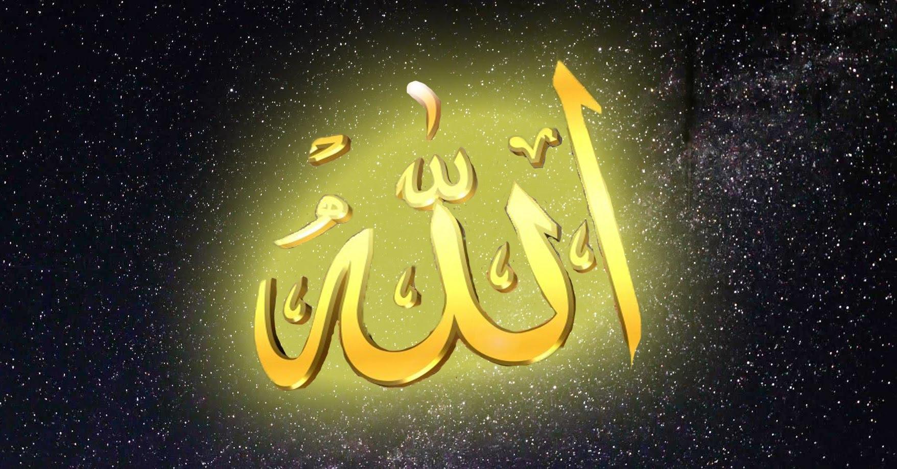 بالصور صور اسم الله , صور اسم الله روعة 2248 14
