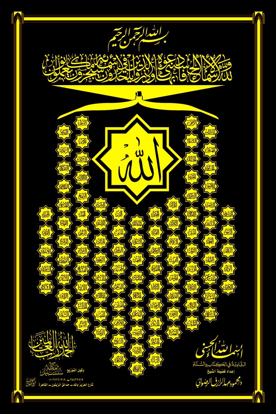 بالصور صور اسم الله , صور اسم الله روعة 2248 2
