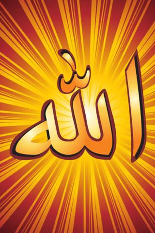 بالصور صور اسم الله , صور اسم الله روعة