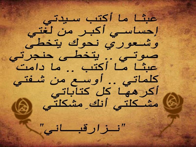 بالصور شعر نزار قباني , ابيات شعرية لنزار قباني 2275 8