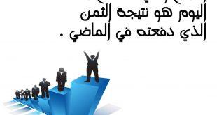 عبارات نجاح قصيره , جمل عن النجاح والتفوق