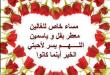 بالصور مسجات تصبحون على خير اسلامية , اجمل كلمات المساء الجميلة 3203 1 110x75