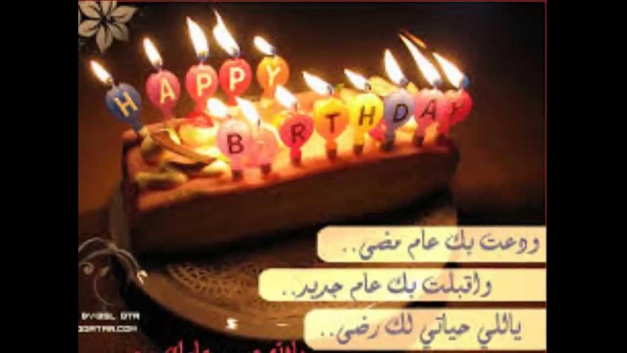 بالصور صور عيد ميلاد حبيبي , اجمل صور عيد ميلاد الحبيب 3244 3