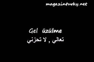بالصور كلمات تركية رومانسية , عبارات ومعانى تركية 3258 12 310x205