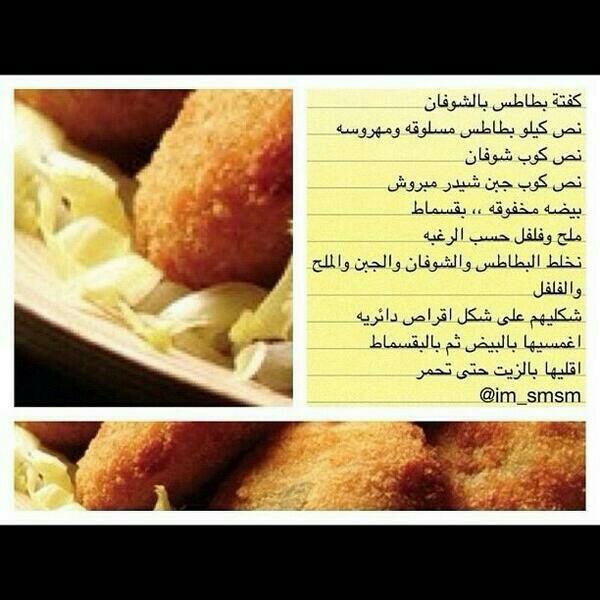 بالصور اطباق رمضان , وصفات صحية رمضانية 4253 1