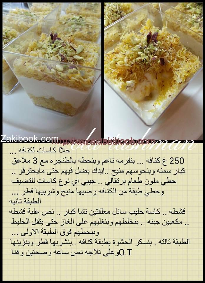 بالصور اطباق رمضان , وصفات صحية رمضانية 4253 12