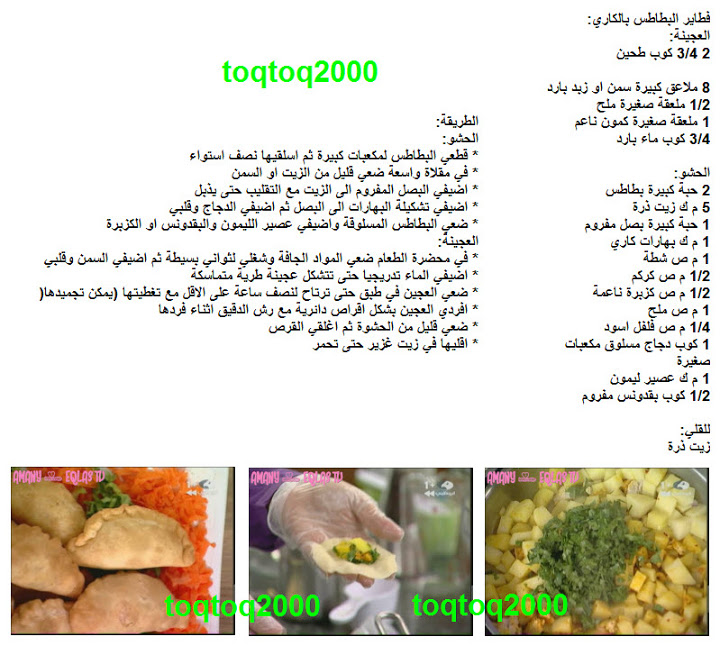 بالصور اطباق رمضان , وصفات صحية رمضانية 4253 3