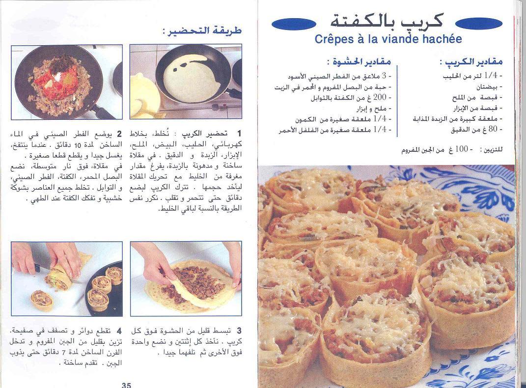 بالصور اطباق رمضان , وصفات صحية رمضانية 4253 5