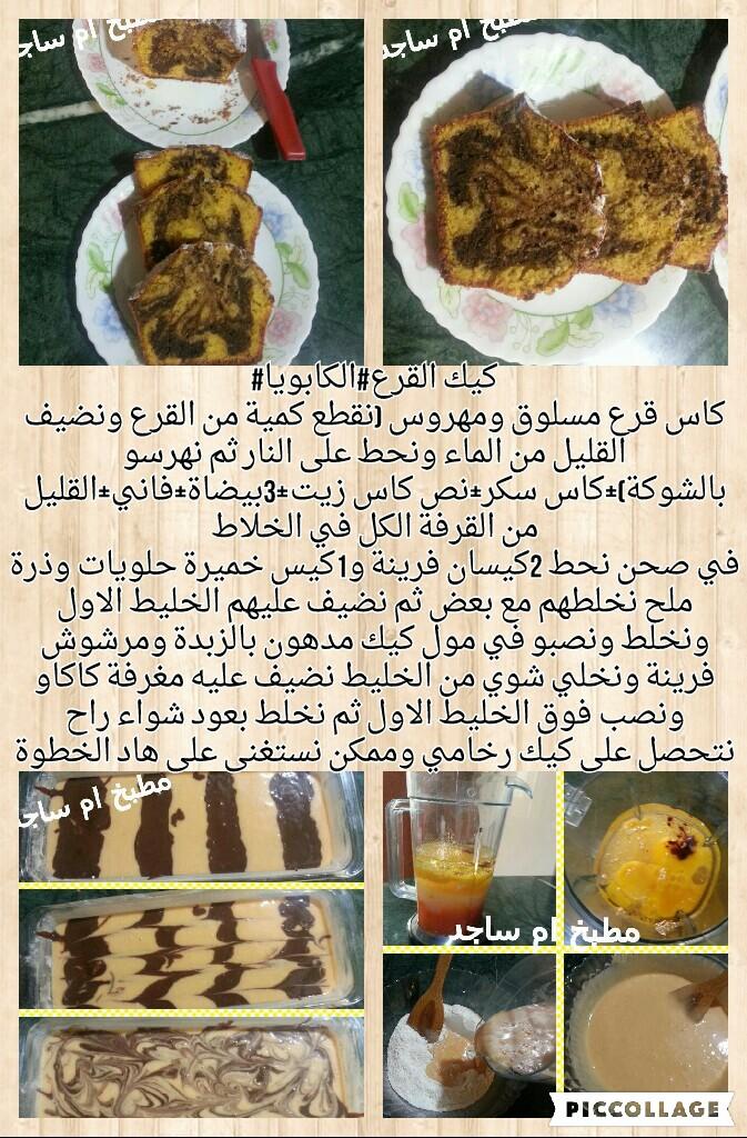 بالصور اطباق رمضان , وصفات صحية رمضانية 4253 8