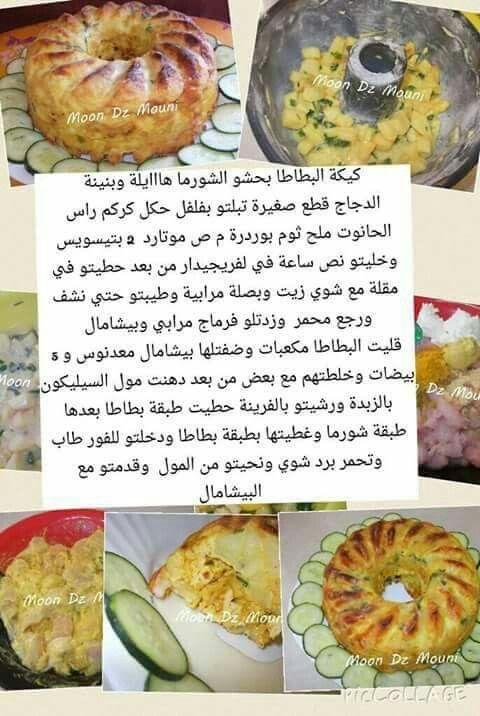 بالصور اطباق رمضان , وصفات صحية رمضانية 4253 9