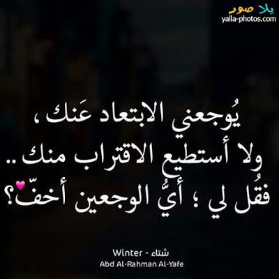 بالصور صور عتاب الحبيب , كلام عتاب الاحباب 4263 2