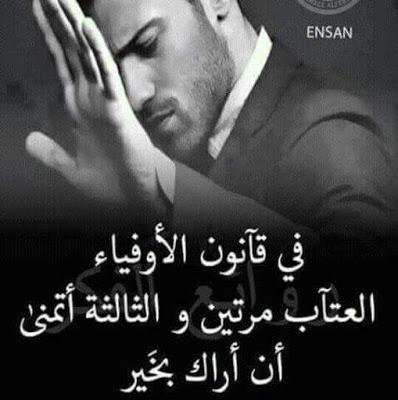 بالصور صور عتاب الحبيب , كلام عتاب الاحباب 4263 5