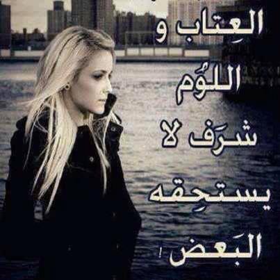 بالصور صور عتاب الحبيب , كلام عتاب الاحباب 4263 7