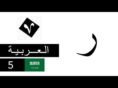صوره صور حرف ر , الحرف العربي راء