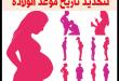 بالصور حاسبة الحمل بالاشهر , حساب موعد الولاده بالحاسبات الالكترونية 4310 1 110x75