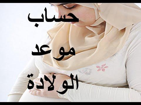 بالصور حاسبة الحمل بالاشهر , حساب موعد الولاده بالحاسبات الالكترونية 4310
