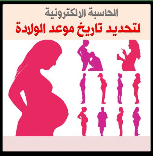 صوره حاسبة الحمل بالاشهر , حساب موعد الولاده بالحاسبات الالكترونية