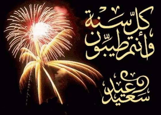 بالصور شعر عن العيد , ترحيب وتهنئه بعيد الفطر المبارك 4721 1