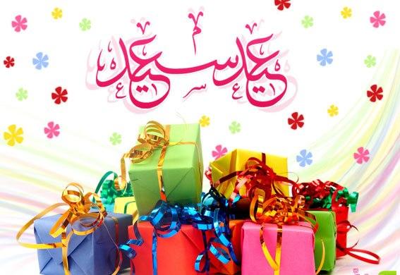 بالصور شعر عن العيد , ترحيب وتهنئه بعيد الفطر المبارك 4721 3