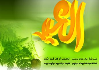 بالصور شعر عن العيد , ترحيب وتهنئه بعيد الفطر المبارك 4721 5
