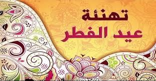 بالصور شعر عن العيد , ترحيب وتهنئه بعيد الفطر المبارك 4721 6