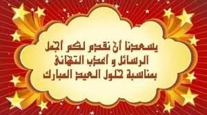 بالصور شعر عن العيد , ترحيب وتهنئه بعيد الفطر المبارك 4721 7