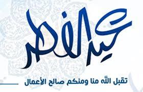 بالصور شعر عن العيد , ترحيب وتهنئه بعيد الفطر المبارك 4721 8