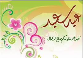 بالصور شعر عن العيد , ترحيب وتهنئه بعيد الفطر المبارك 4721 9