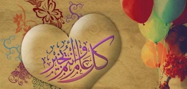 صورة شعر عن العيد , ترحيب وتهنئه بعيد الفطر المبارك