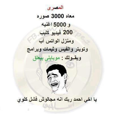 بالصور صور مضحكة فيس بوك , بوستات للفيس بوك مضحكه جدا 4753 12