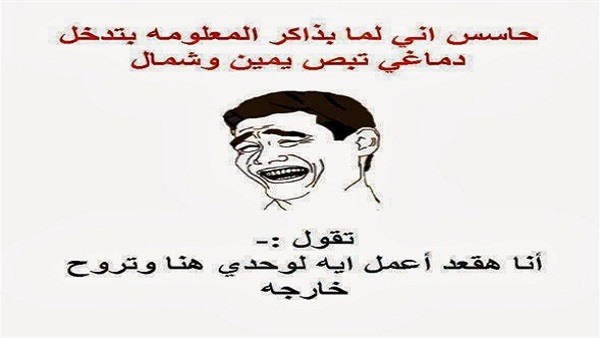 بالصور صور مضحكة فيس بوك , بوستات للفيس بوك مضحكه جدا 4753 4