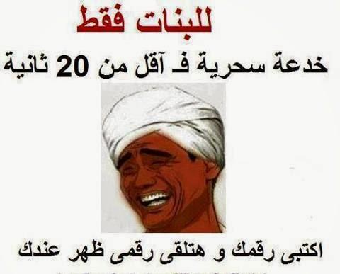 بالصور صور مضحكة فيس بوك , بوستات للفيس بوك مضحكه جدا 4753 8
