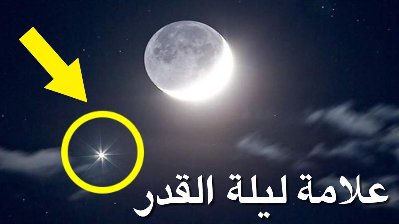 بالصور ماهي ليلة القدر , تعريف ليله القدر 4779 2