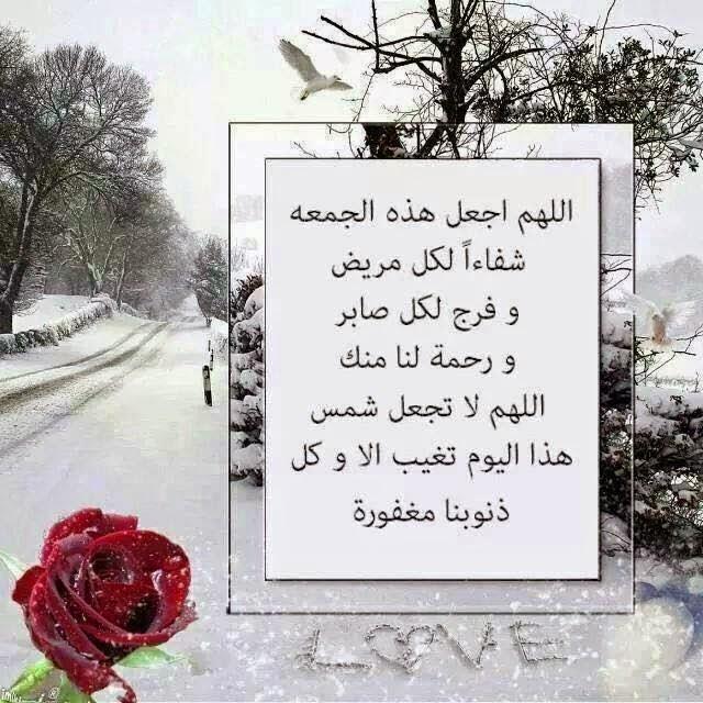 بالصور خلفيات يوم الجمعه , صور وادعيه يوم الجمعه 4795 11