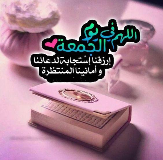 بالصور خلفيات يوم الجمعه , صور وادعيه يوم الجمعه 4795 3