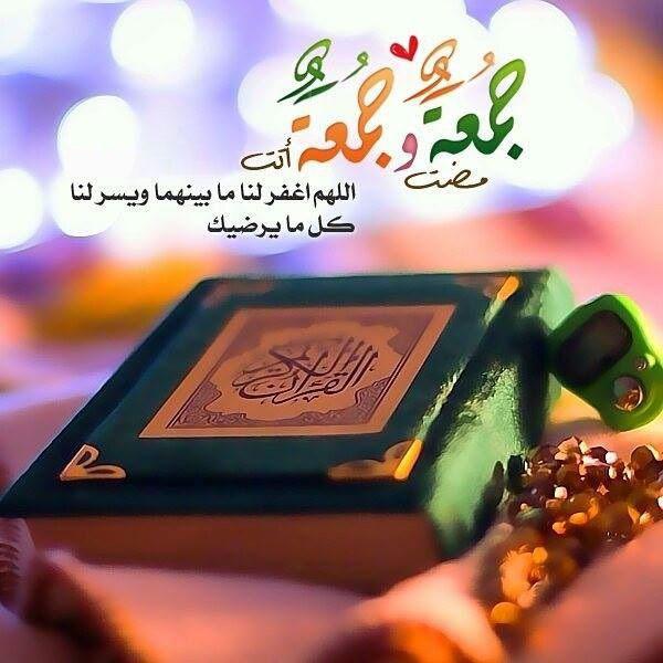 بالصور خلفيات يوم الجمعه , صور وادعيه يوم الجمعه 4795 4