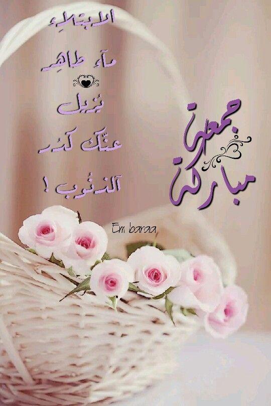 بالصور خلفيات يوم الجمعه , صور وادعيه يوم الجمعه 4795 6