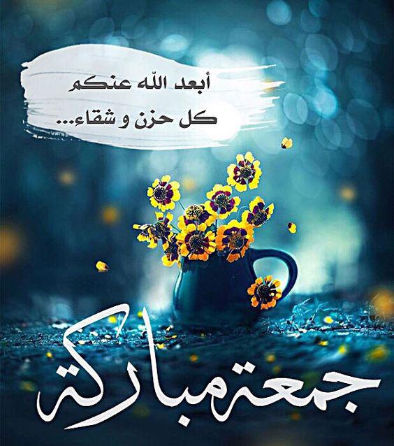 بالصور خلفيات يوم الجمعه , صور وادعيه يوم الجمعه 4795 8