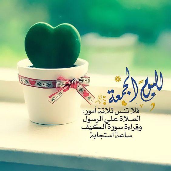 بالصور خلفيات يوم الجمعه , صور وادعيه يوم الجمعه 4795