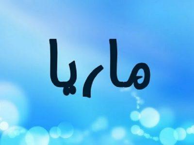 بالصور معنى اسم ماريا , معاني كلمة ماريا في اللغة اليونانية 5727 2