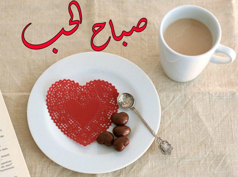 صور صباح رومانسي , صورة حب لاجمل صباح رومانسى