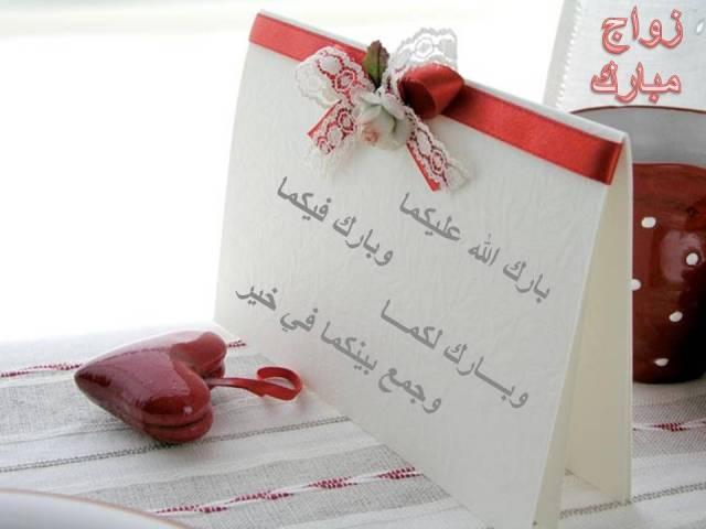 بالصور كلمات تهنئة بالزواج , عبارات وصور اجمل التهانى بالزواج 5766 10