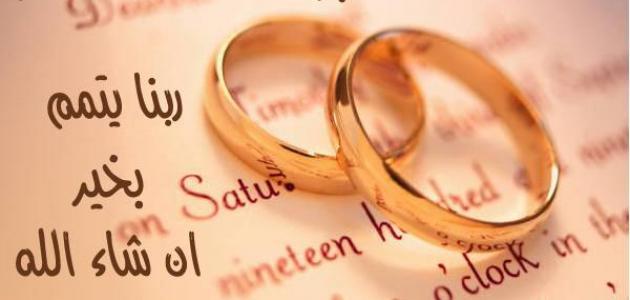 بالصور كلمات تهنئة بالزواج , عبارات وصور اجمل التهانى بالزواج 5766 2