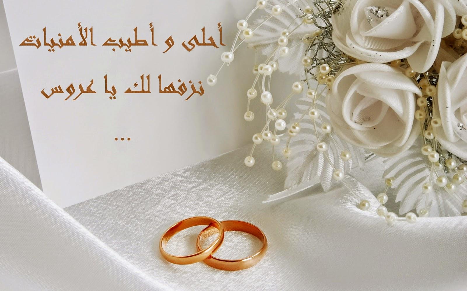 بالصور كلمات تهنئة بالزواج , عبارات وصور اجمل التهانى بالزواج 5766 3