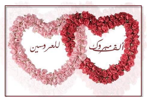 بالصور كلمات تهنئة بالزواج , عبارات وصور اجمل التهانى بالزواج 5766 7