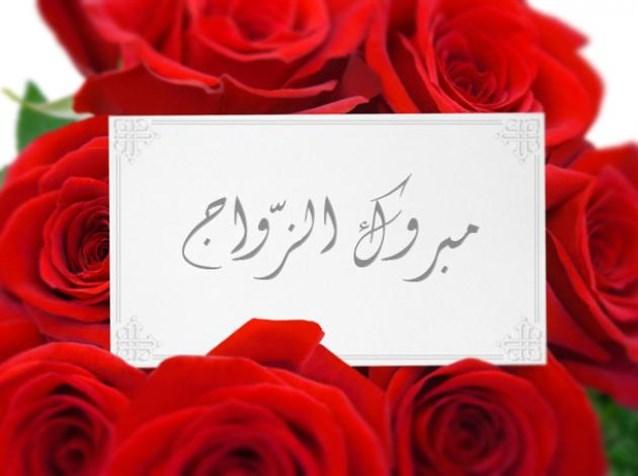 بالصور كلمات تهنئة بالزواج , عبارات وصور اجمل التهانى بالزواج 5766 8